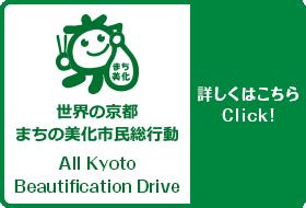 世界の京都・まちの美化市民総行動