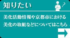 知りたい 美化活動情報や京都市における美化の取組などについてはこちら